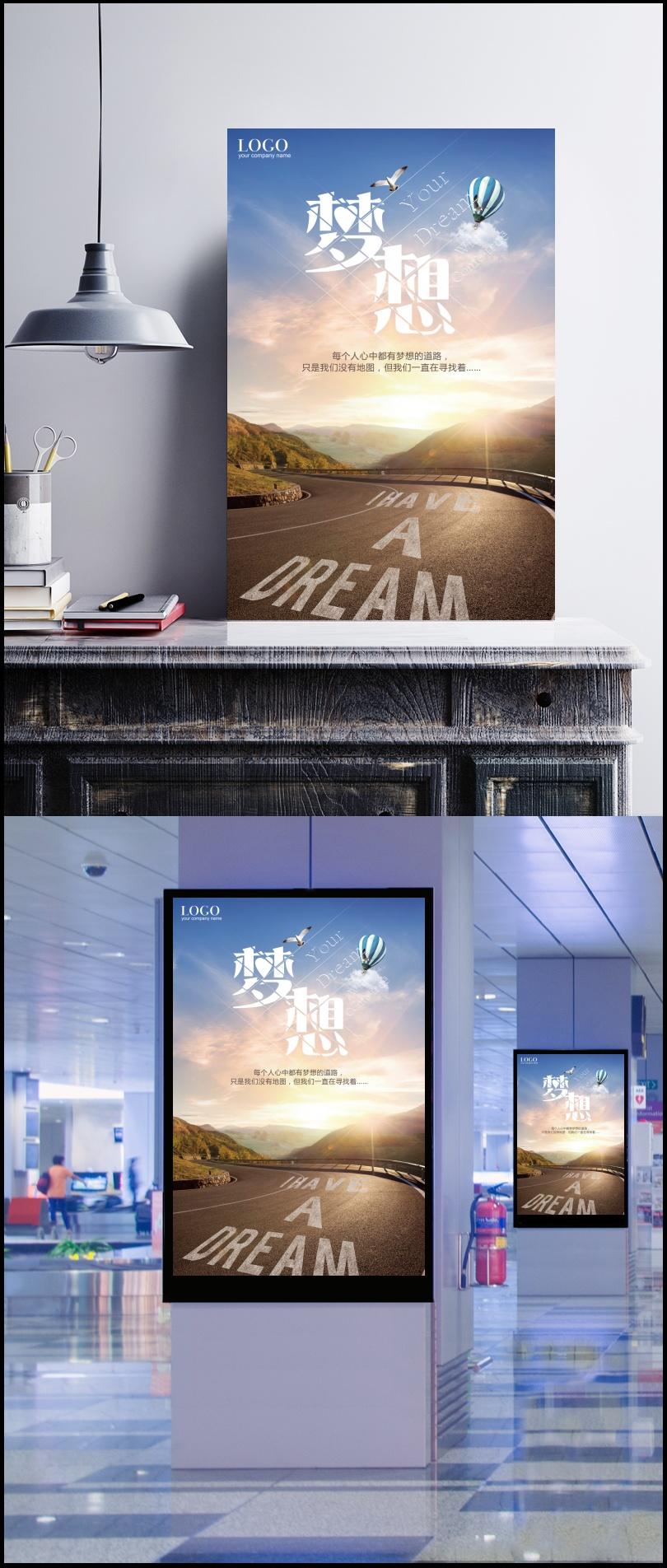 梦想励志企业文化海报