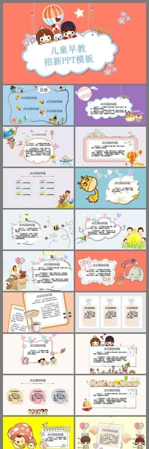 卡通ppt27卡通风格