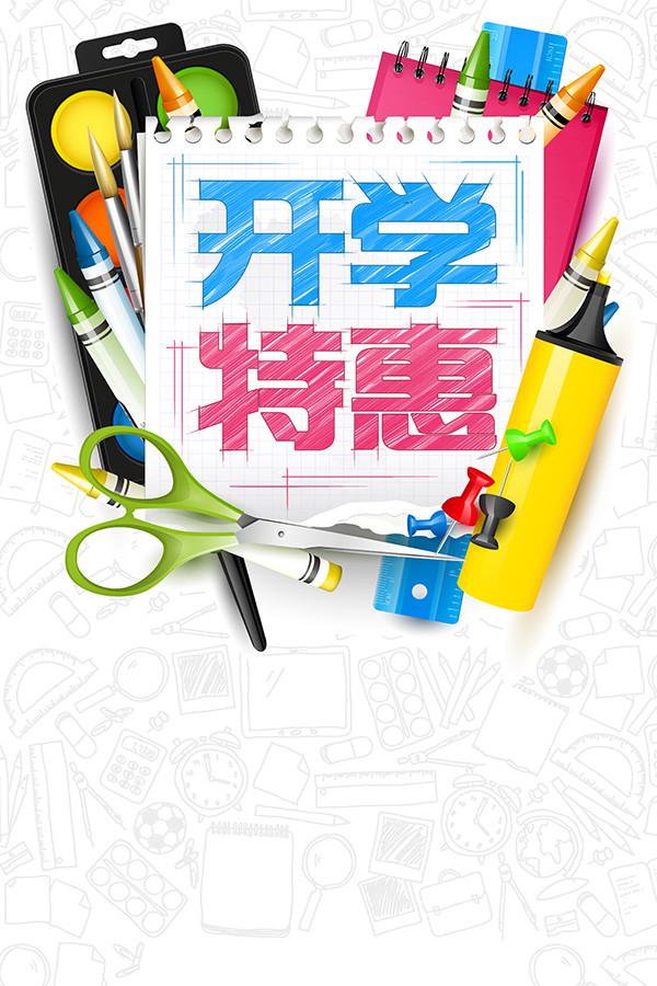 开学季特惠海报