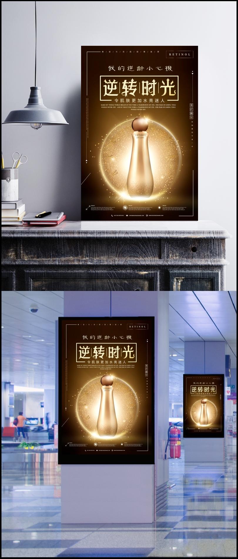 玻尿酸精华液美容化妆品海报