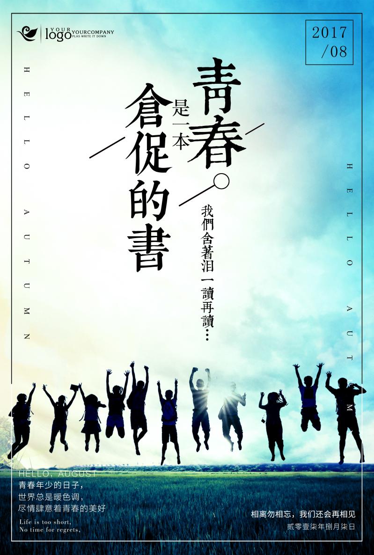 夏日清新文艺励志青春毕业季海报设计