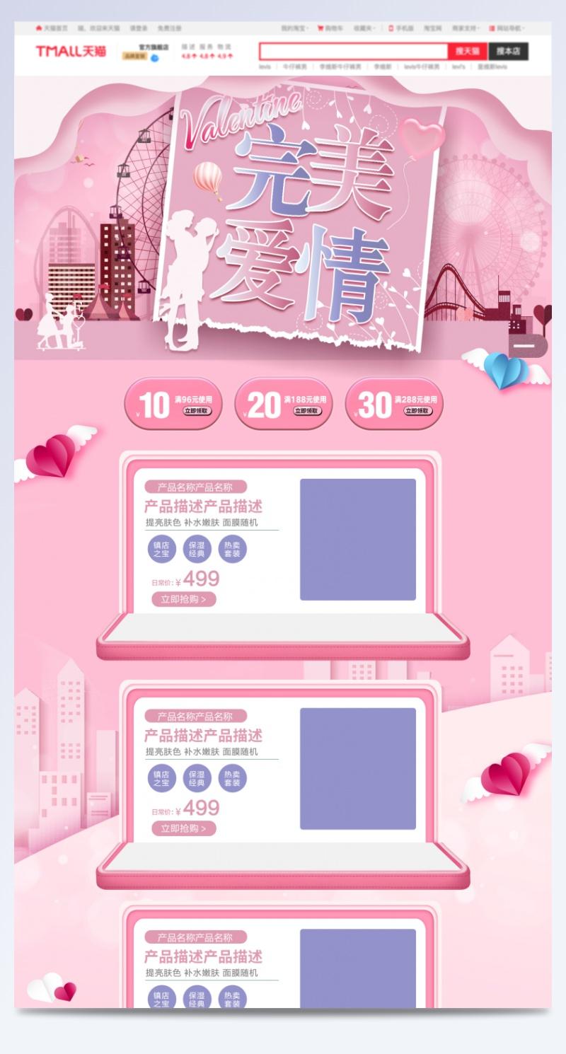 情人节粉色浪漫简约爱情珠宝首饰店铺首页活动页面