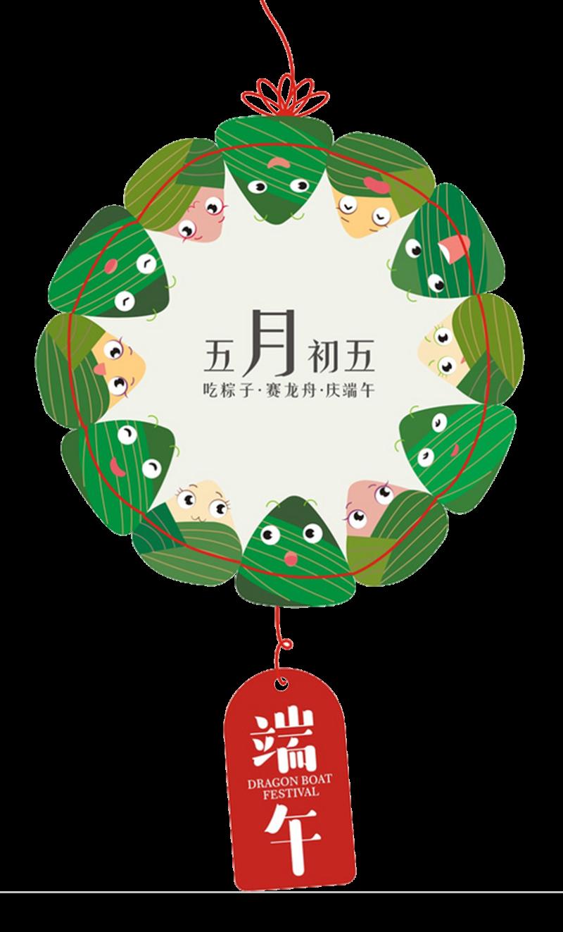 粽子卡通手绘图形