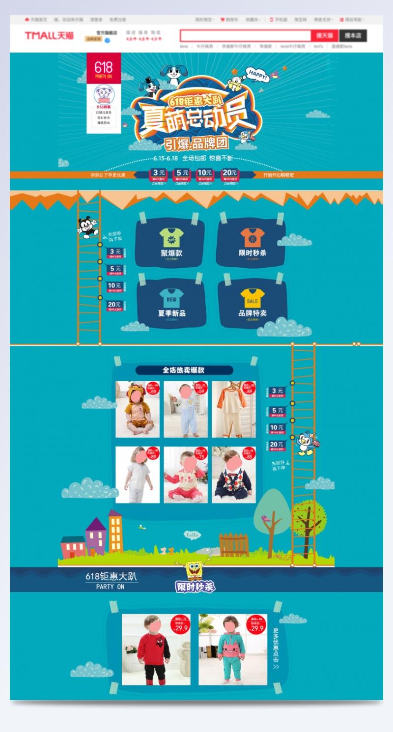 京东618婴幼儿服装店铺装修模板