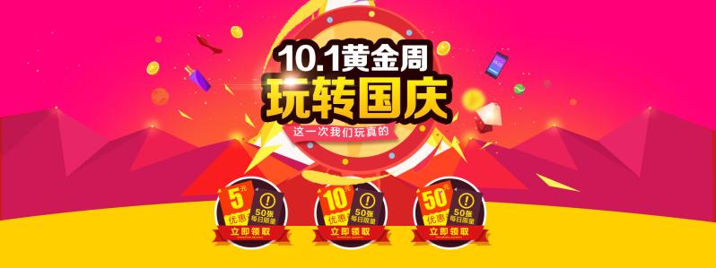 淘寶10.1黃金周玩轉國慶促銷海報