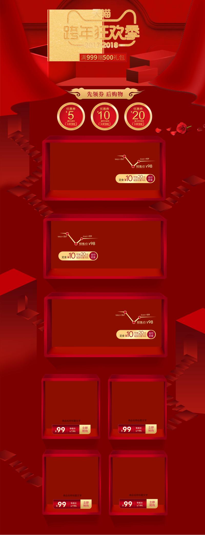 天貓跨年狂歡季紅色化妝品促銷店鋪首頁