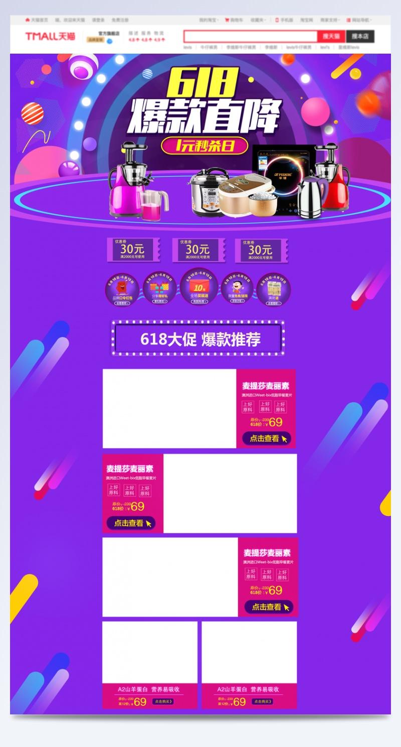 618紫色炫酷家用电器大促活动首页活动页