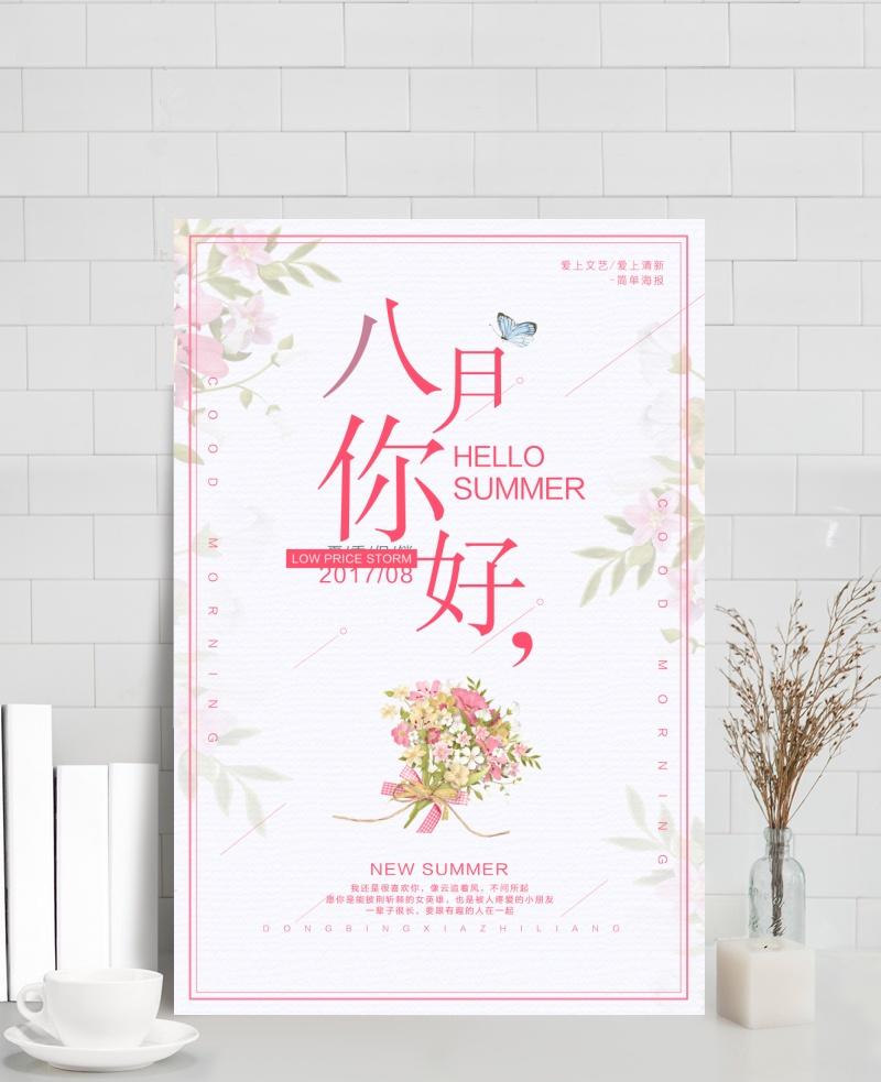 温馨八月海报图片