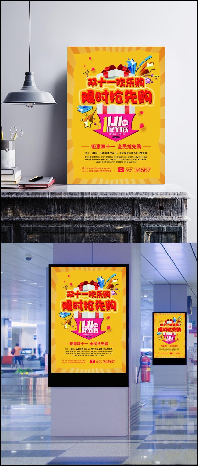 商場專賣店雙十一限時搶先購PSD海報