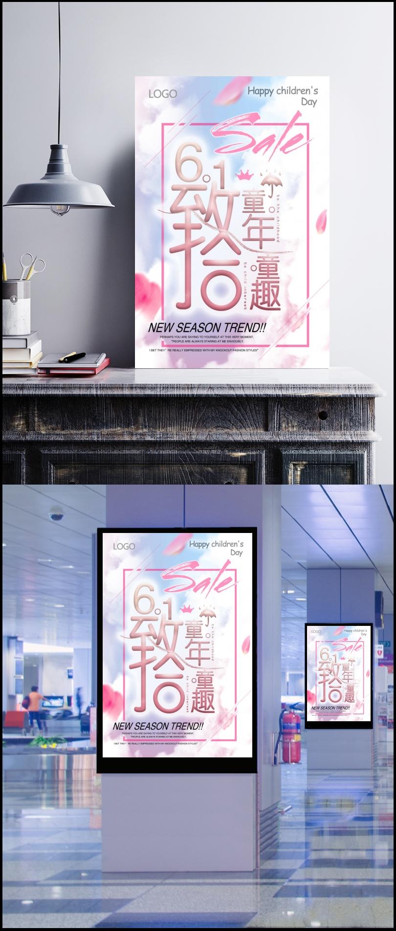 原创粉色可爱六一儿童节促销海报