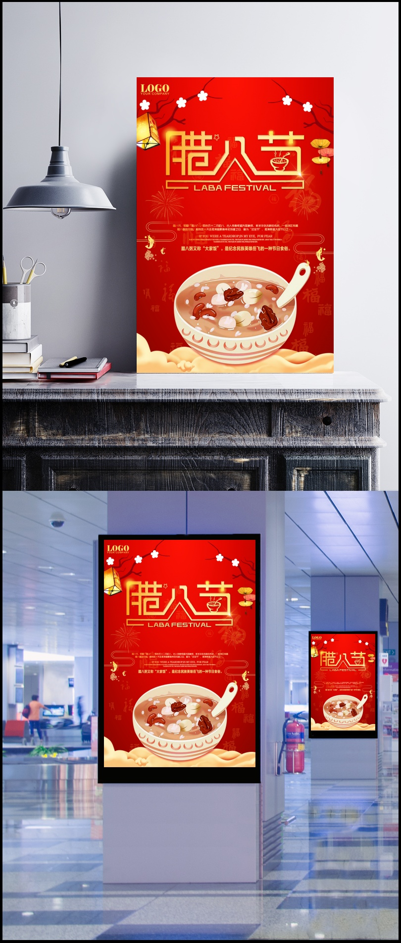 腊八节红色中国风餐饮美食促销海报