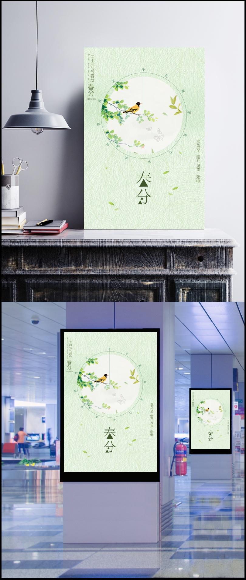 春分广告海报设计源文件