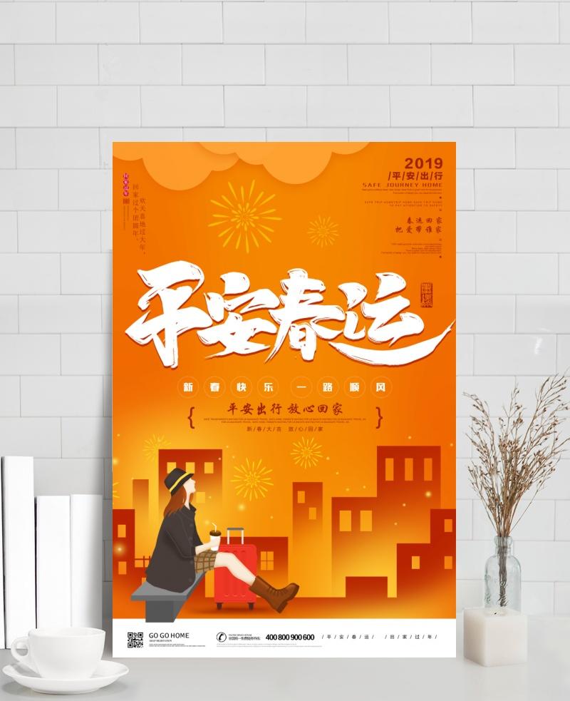橙色平安春运海报图片