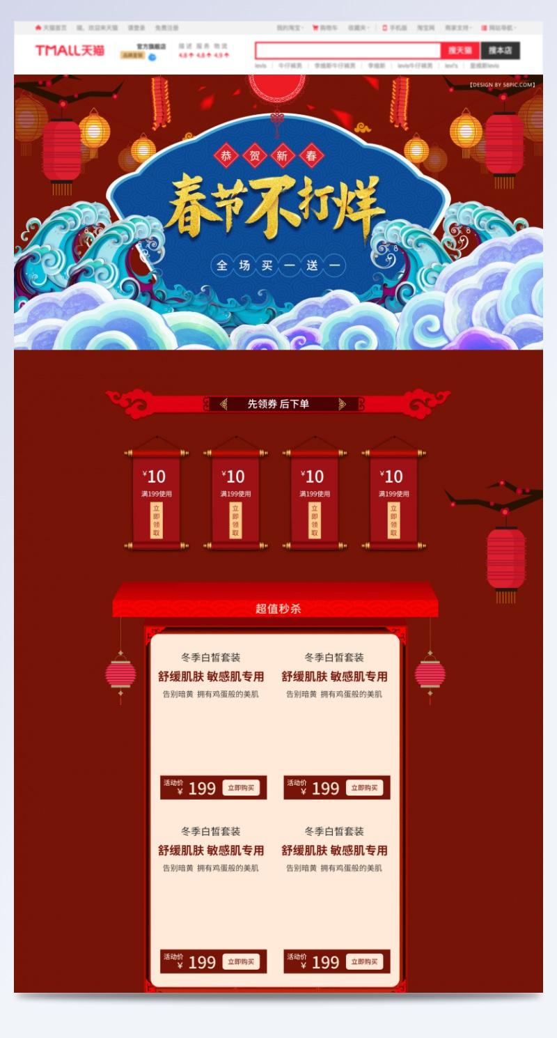 电商淘宝年货节春节不打烊红色首页