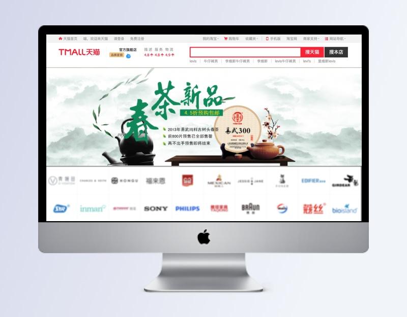 淘宝中国风茶具茶叶海报psd图片