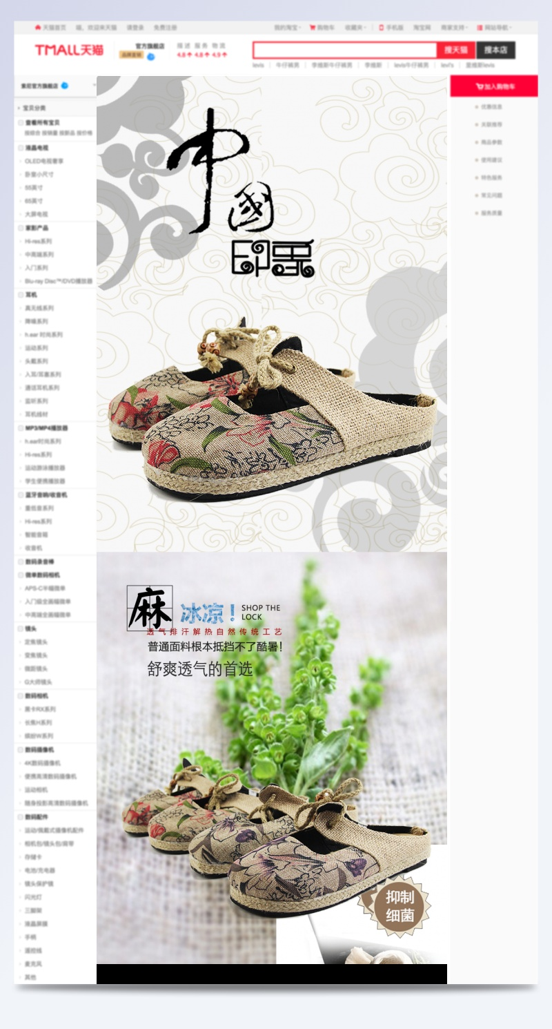 淘宝夏季女鞋