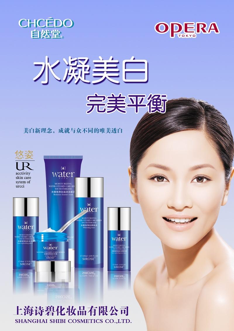 自然堂化妆品广告设计