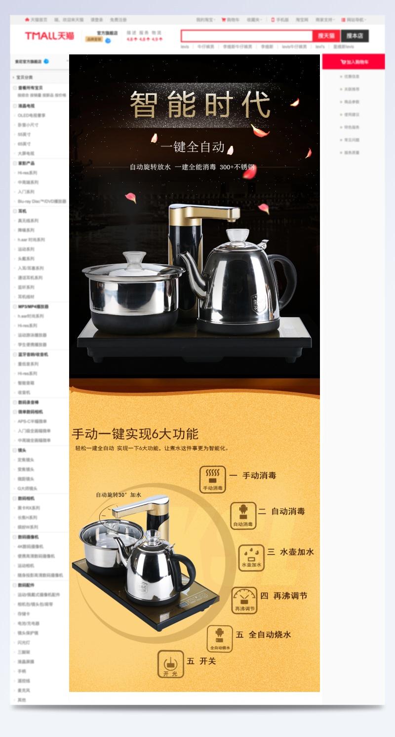 茶艺电磁炉详情页psd