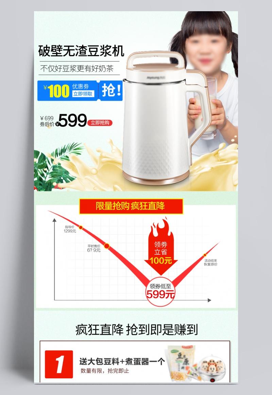 夏季小家电豆浆机玩法促销psd模板