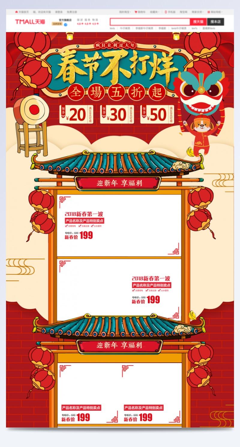 2019红色春节不打烊新春新年淘宝首页