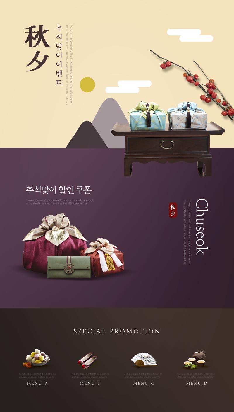 秋夕礼品_礼物盒子_传统风格_中秋节主题海报设计PSDtid286t000641