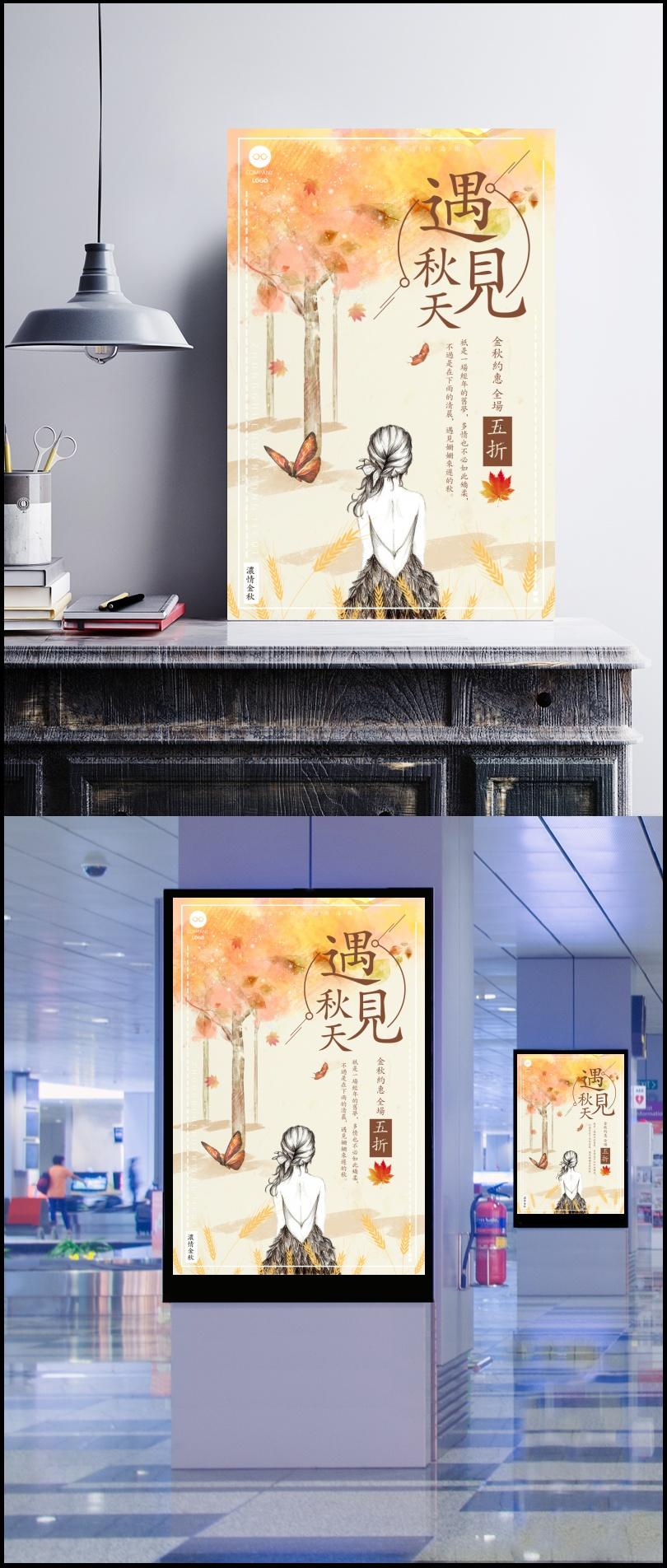 遇見秋天金秋約惠廣告海報圖片
