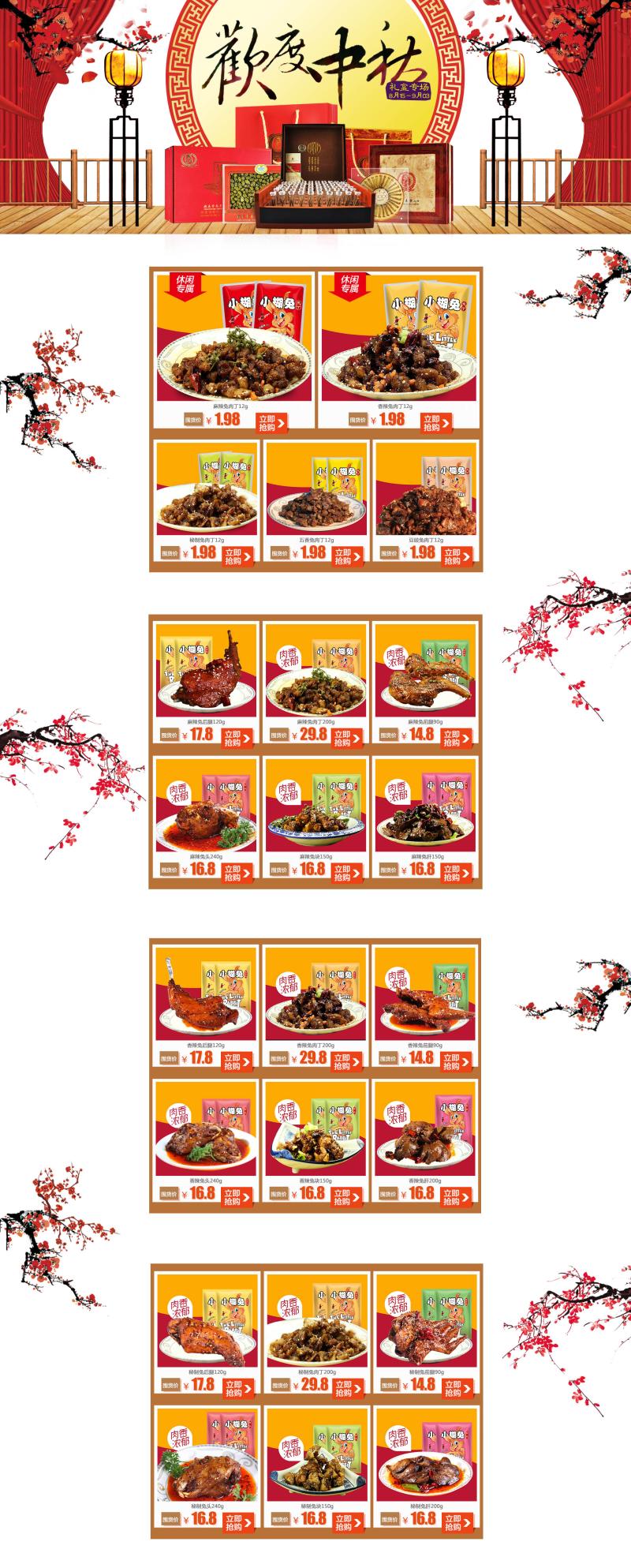 淘宝中秋节美食店铺首页装修模板