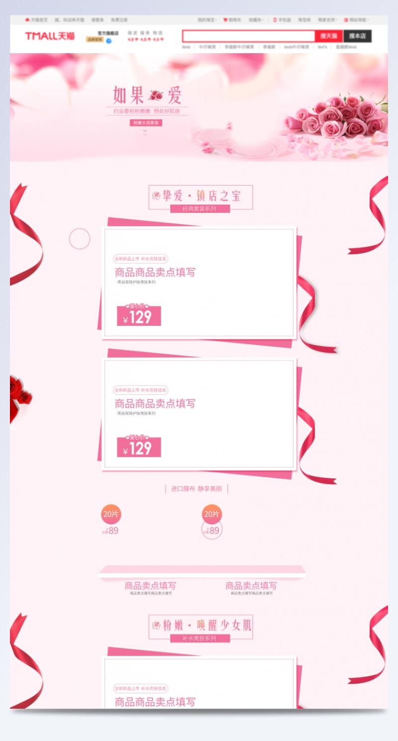 粉色花卉浪漫情人节美妆店铺首页背景