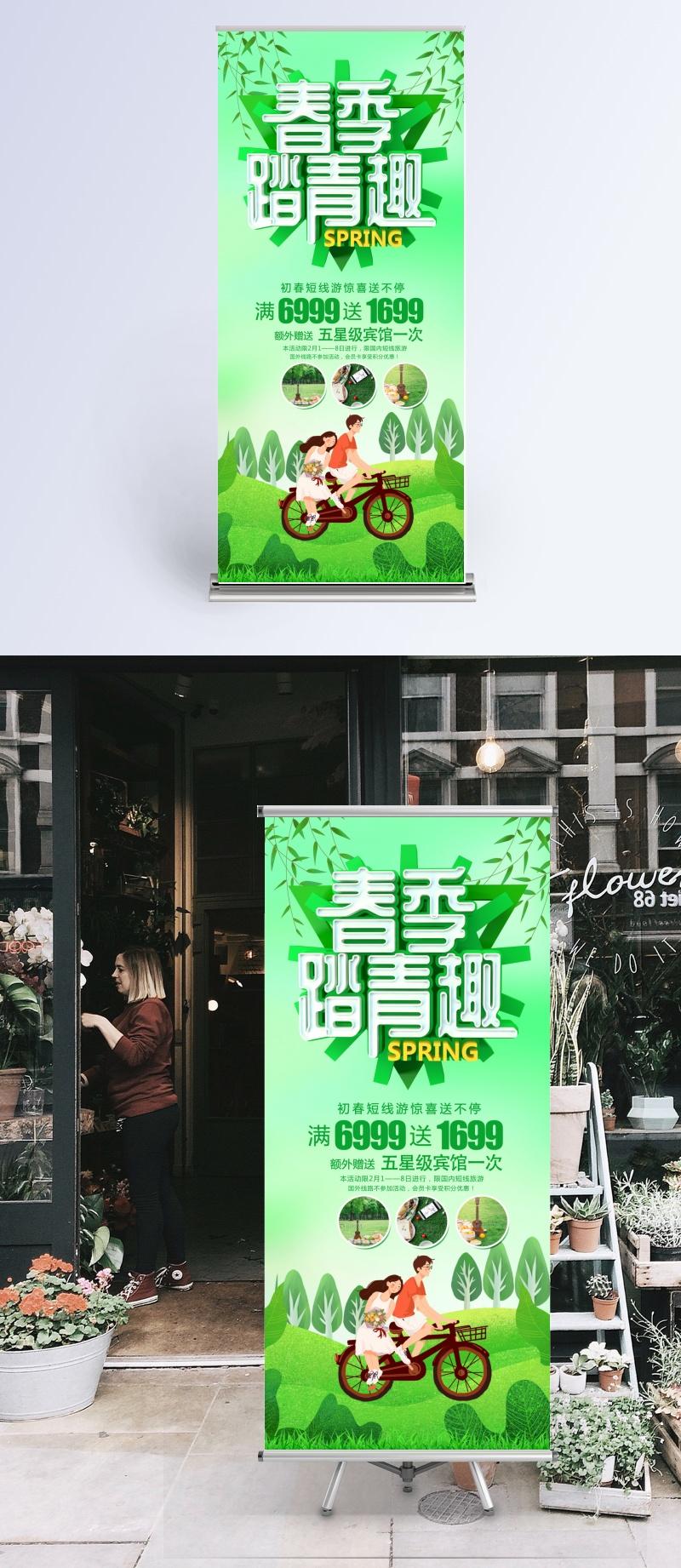 春季踏青趣旅游x展架海报psd分层素材