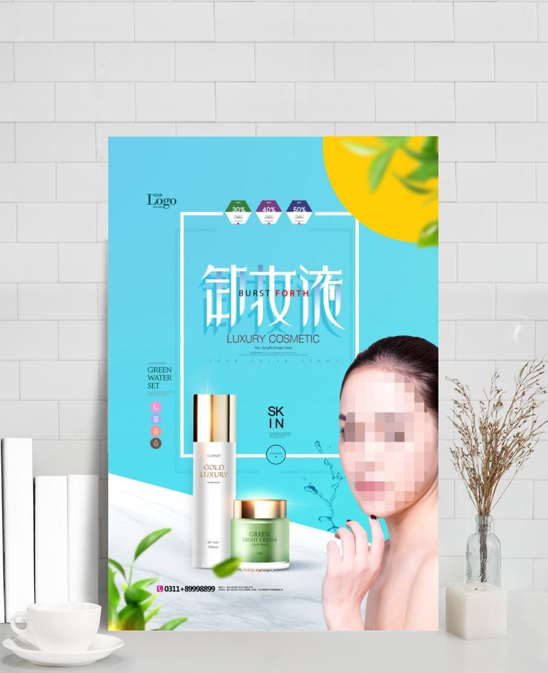 卸妆液简约美妆化妆品海报
