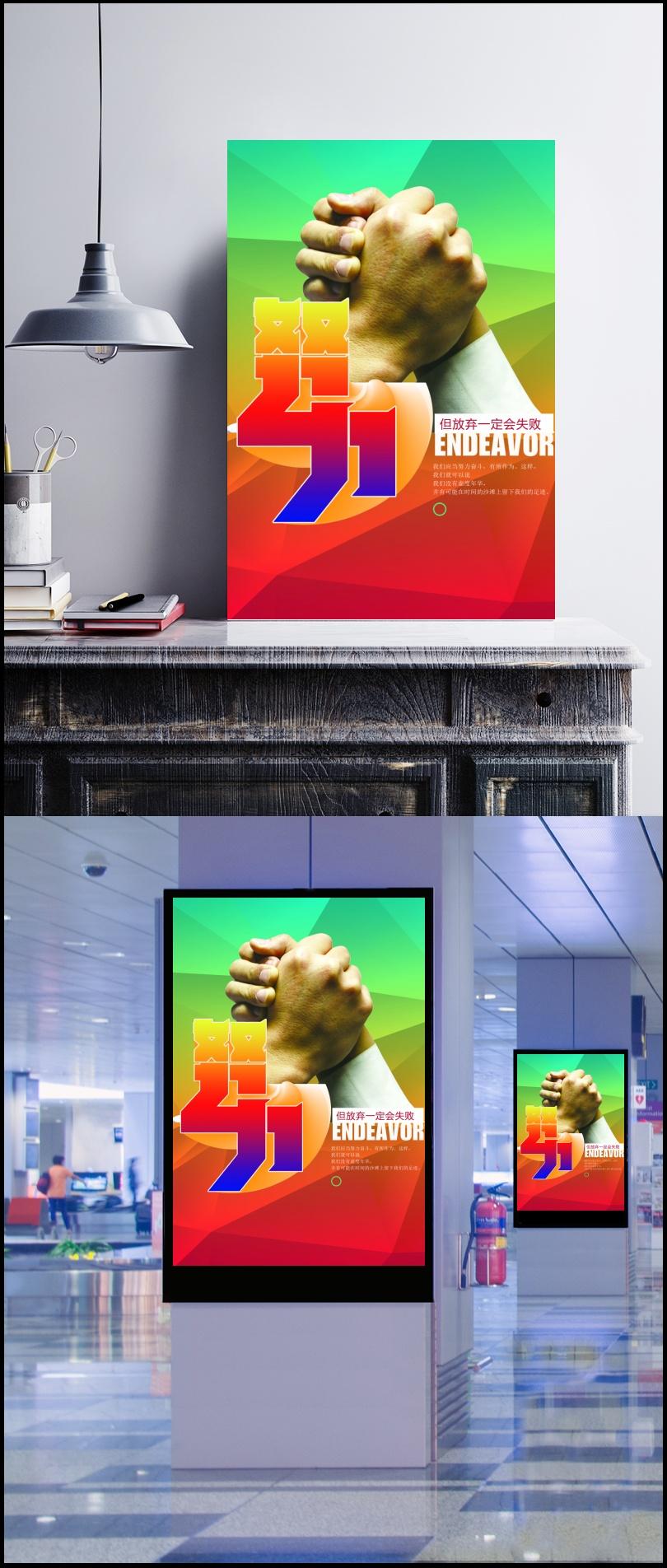 努力企业文化海报