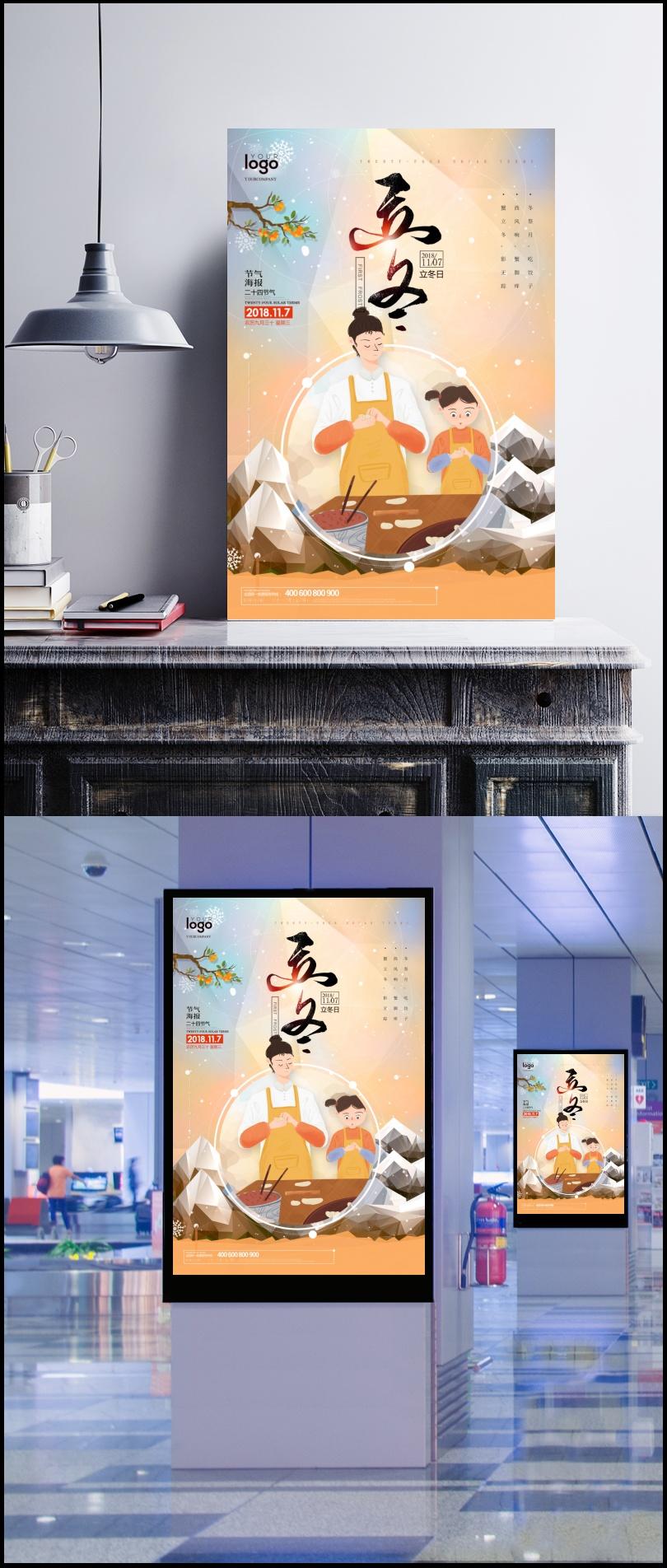 二十四节气立冬包饺子海报