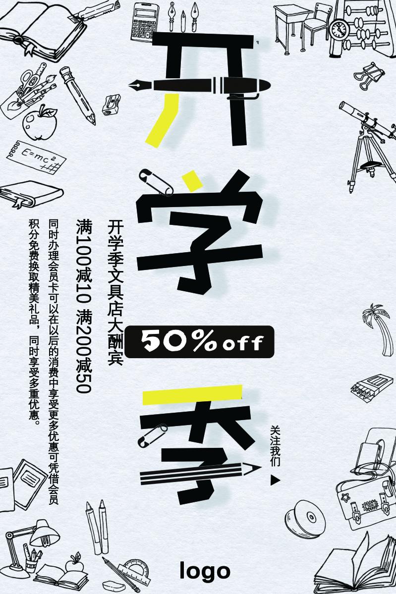 文具店开学季海报设计PSD素材