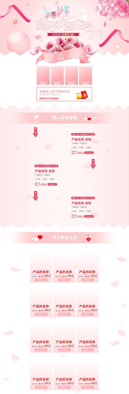 粉色浅色温馨风格214情人节淘宝首页模板
