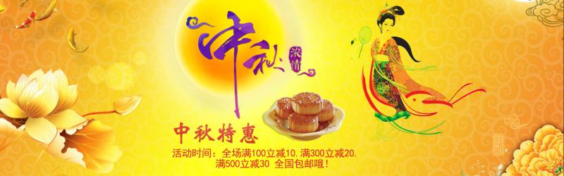 淘宝中秋月饼特惠促销海报