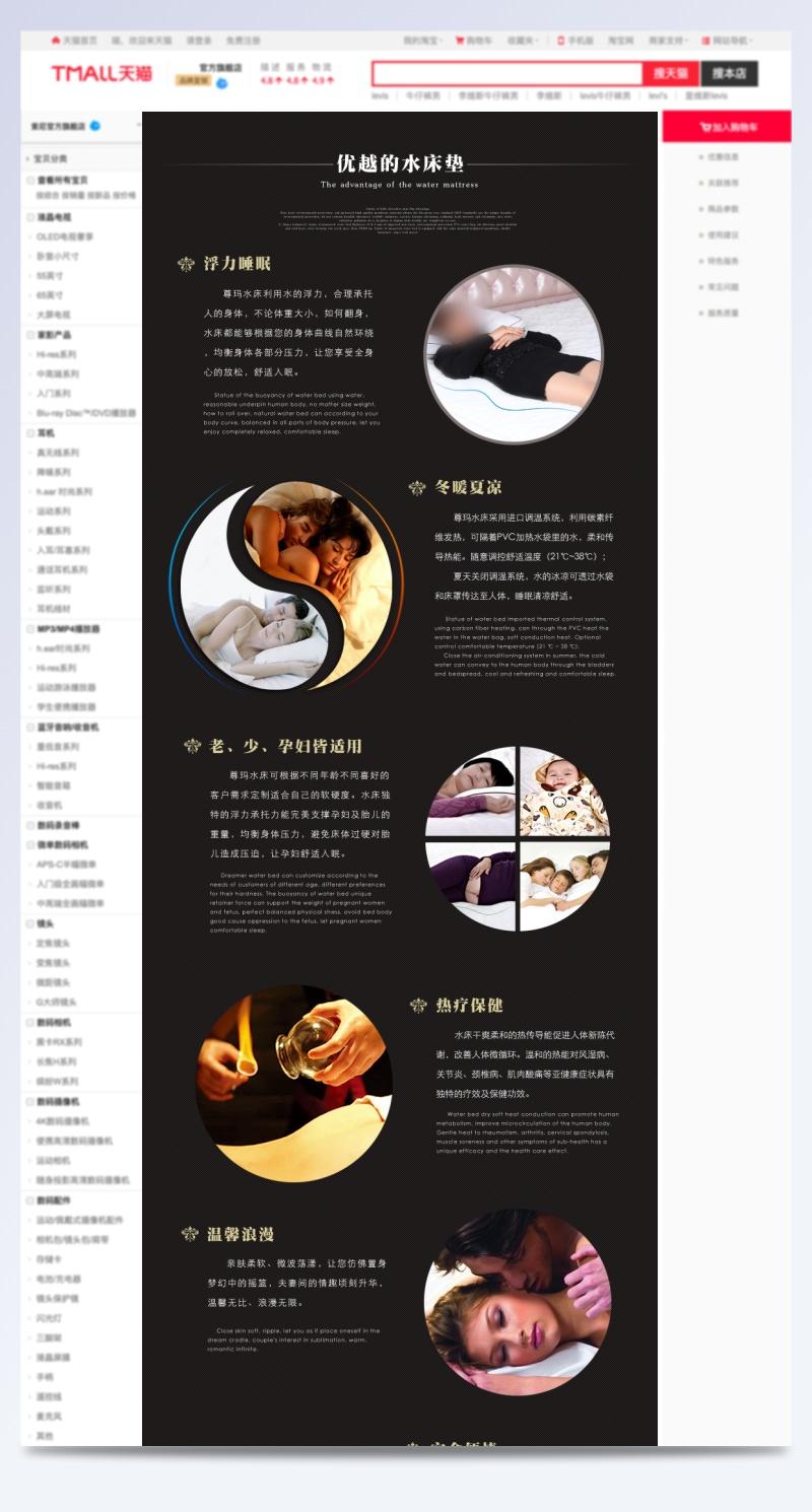 天猫水床垫产品详情页宝贝描述优势展示