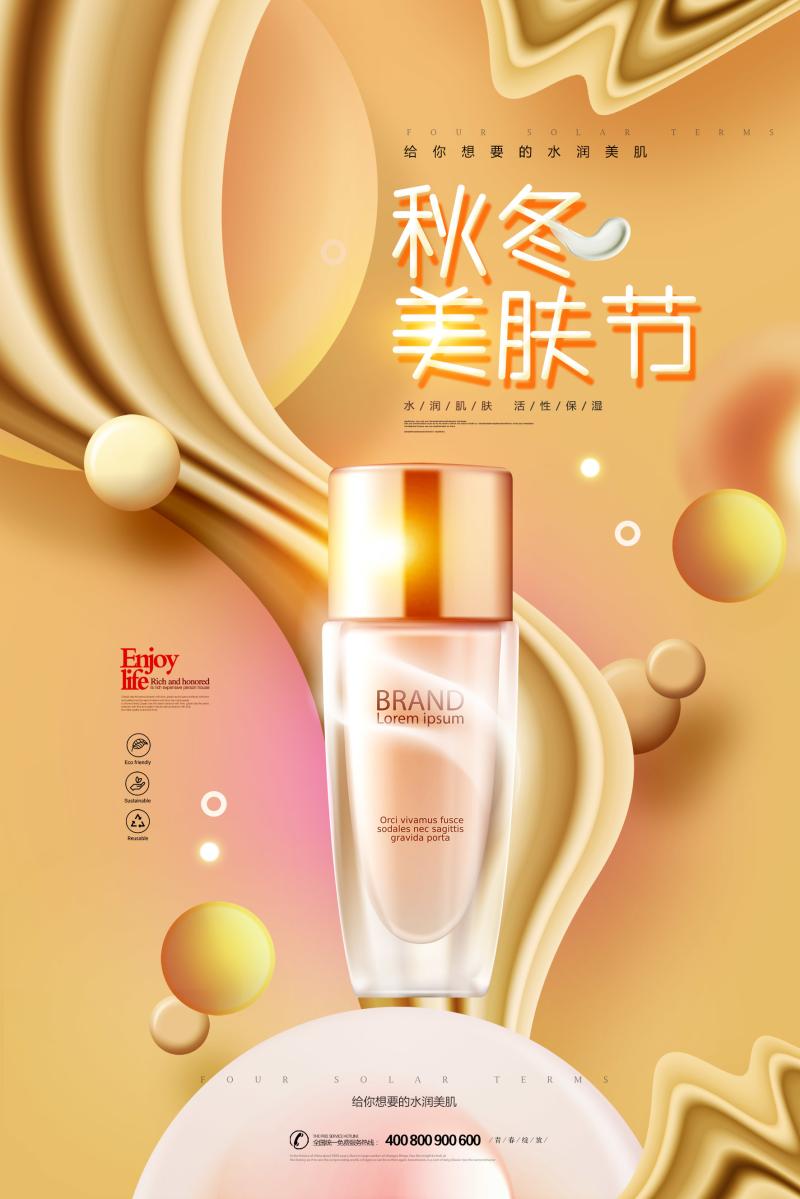 秋冬美肤节化妆品促销海报
