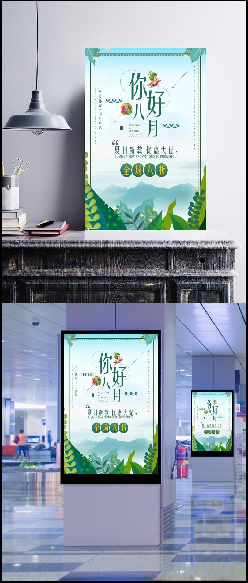 小清新八月你好夏日促销海报