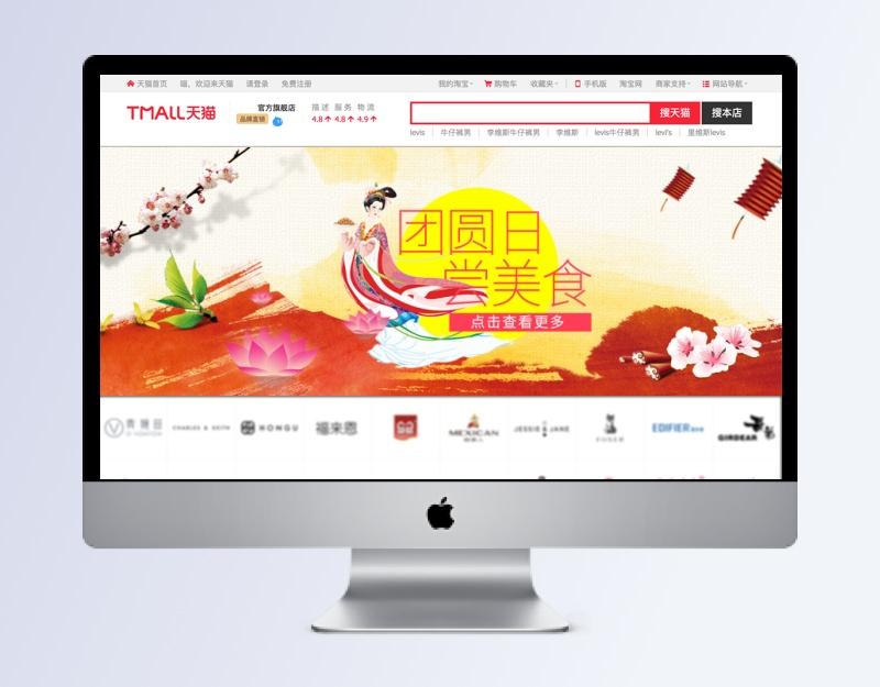 中秋节活动首页海报