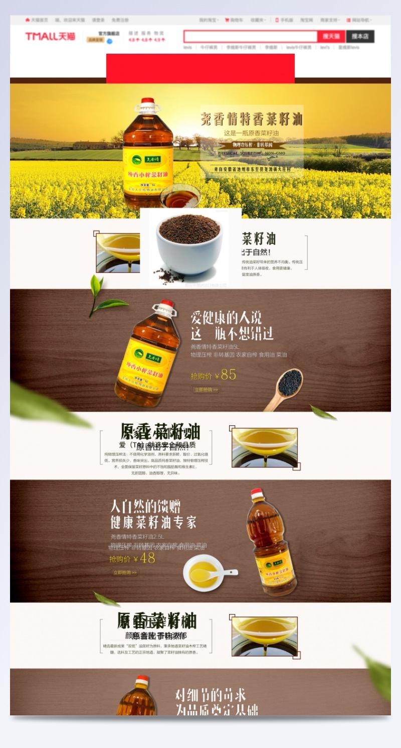 植物油首页