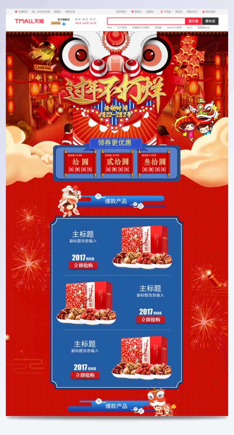 复古喜庆不打烊春节年货节食品首页