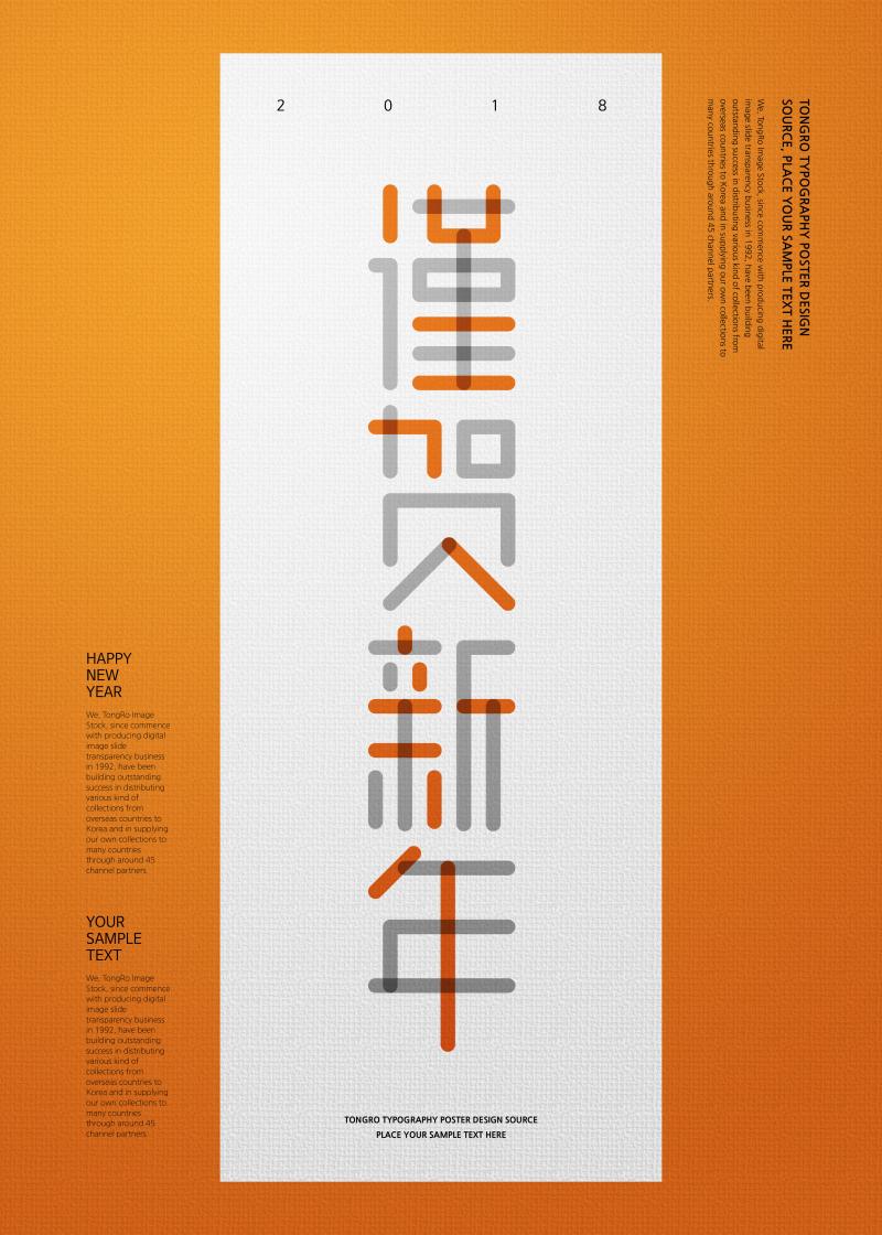 橙色新年海报图片