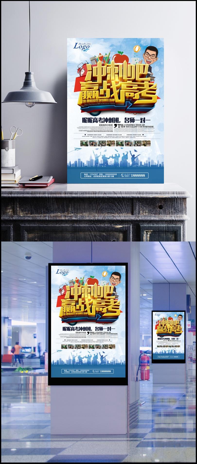 人物剪影卡通迎战高考海报宣传背景素材