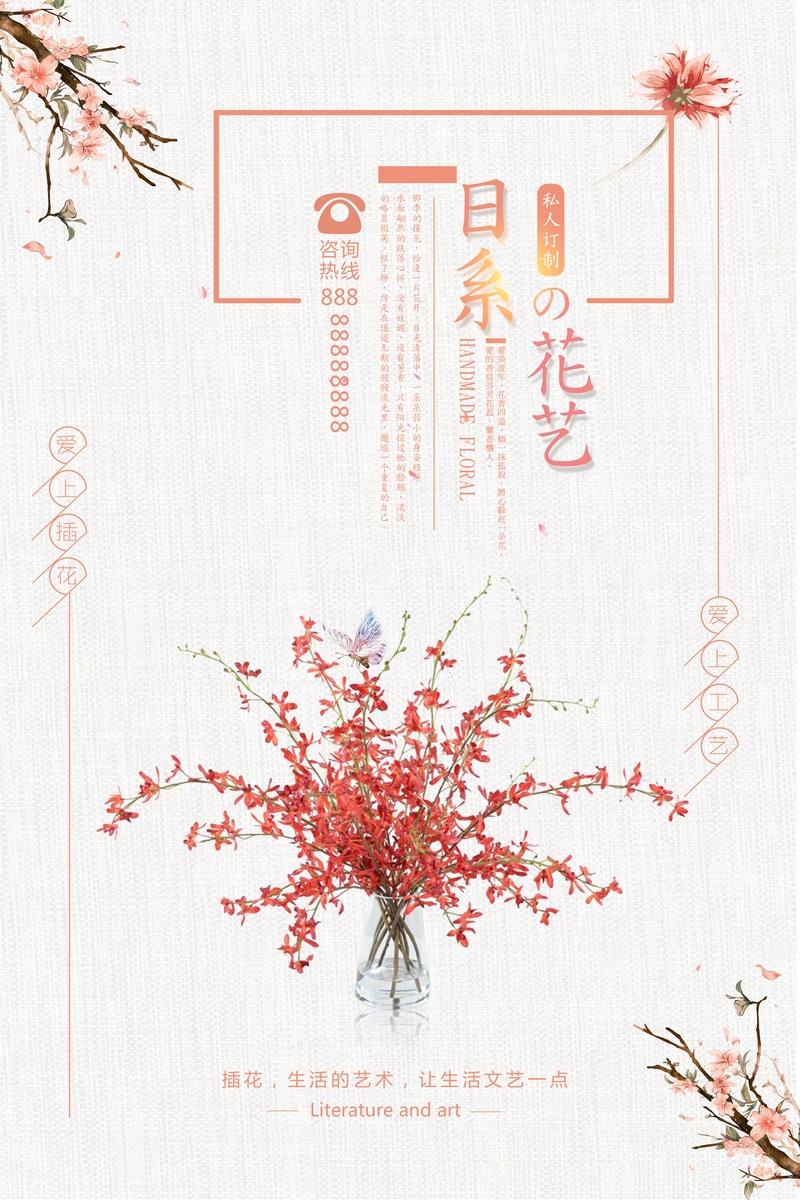 简约日系花艺海报