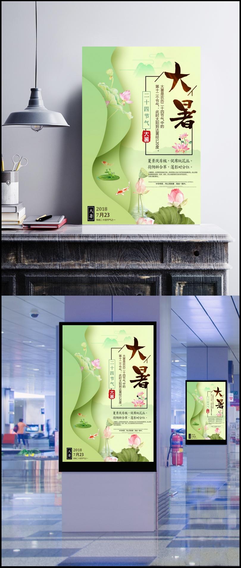 創意大氣剪紙風大暑節氣海報