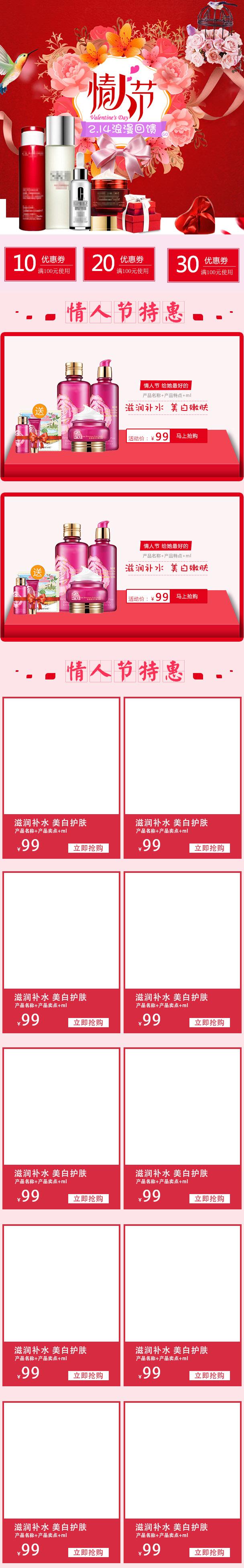 情人节淘宝手机端店铺模板
