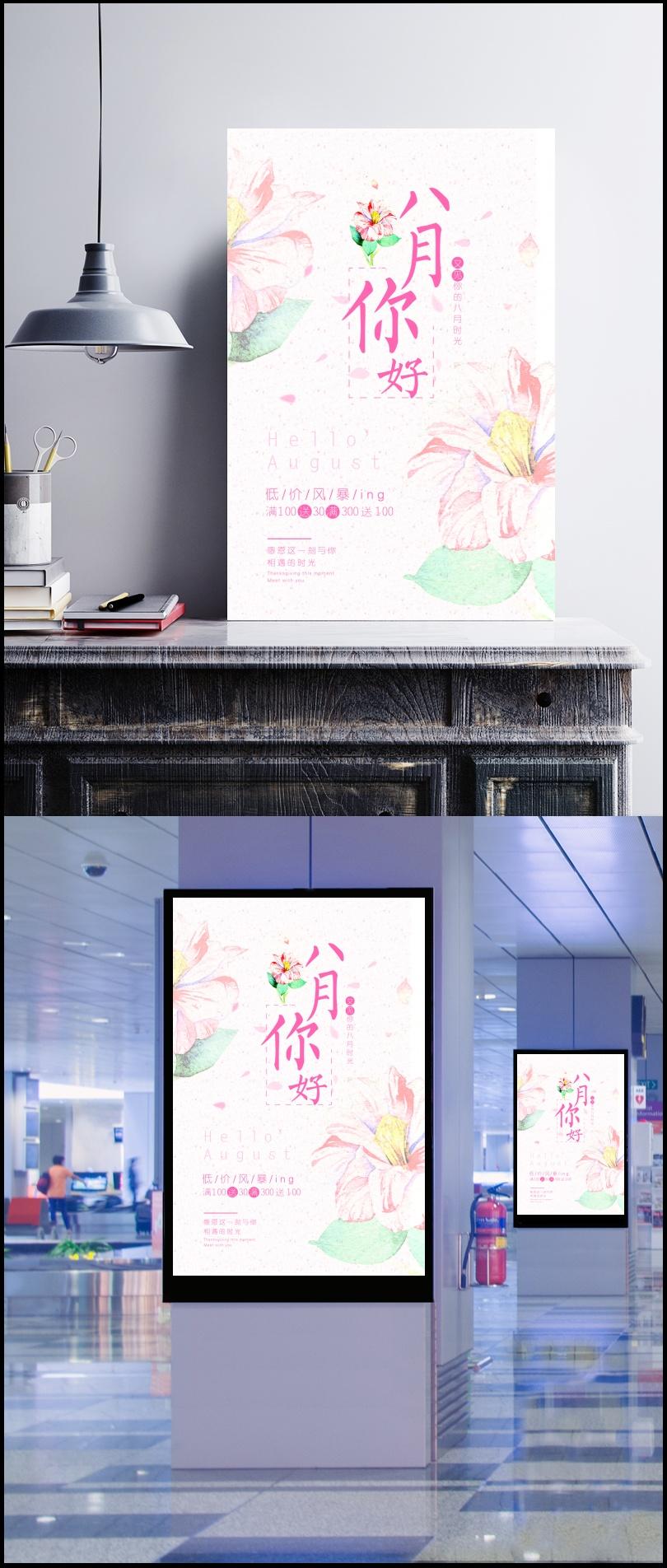 花朵八月海报图片