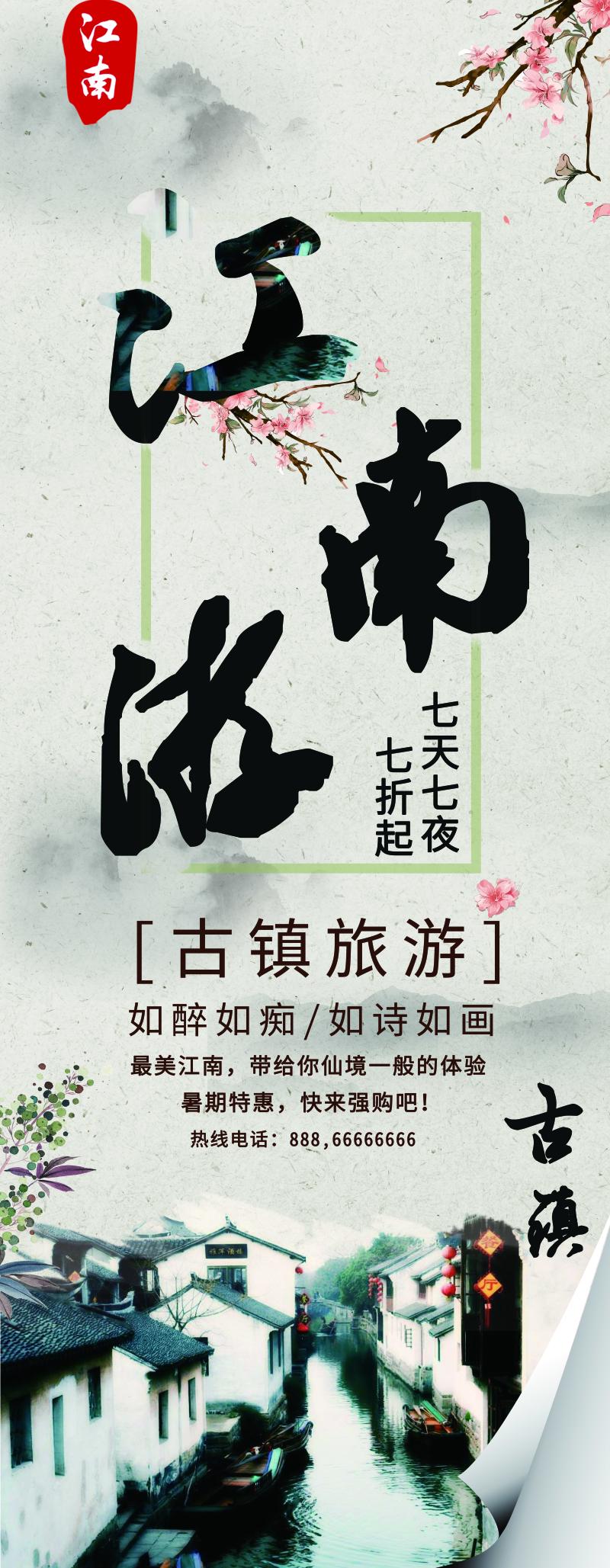 旅行社X展架易拉寶psd ai旅游宣傳促銷源文件模板設計素材