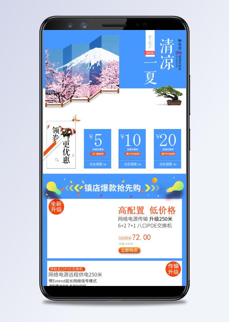 蓝色清爽风家用电器无线端首页模板PSD