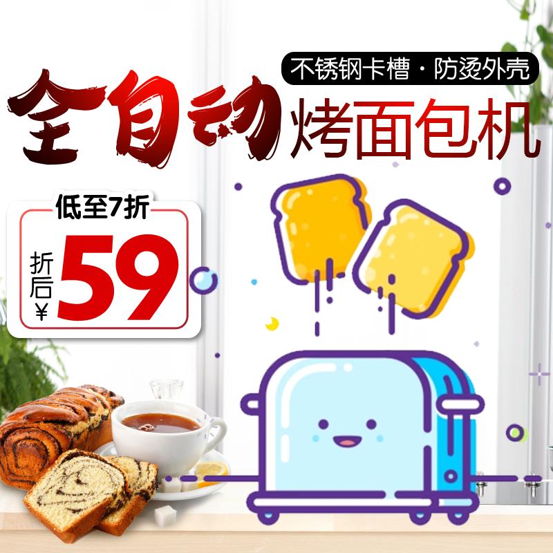 家电居家清新烘焙烤面包机直通车PSD模板